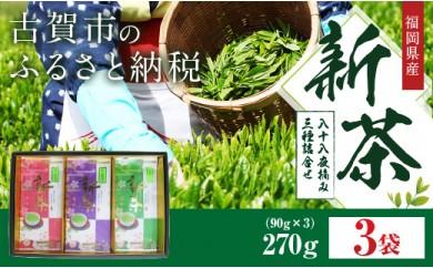 I1710 新茶 八十八夜摘み 3本セット(90g×3袋)