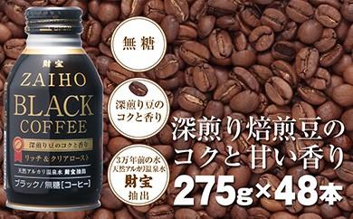 【A-311】コーヒー ブラック《ボトル缶》温泉水抽出・有機栽培豆使用