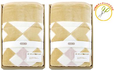 【100023】東洋紡ムートン調カービング敷パット2枚特別セットおまけ付き