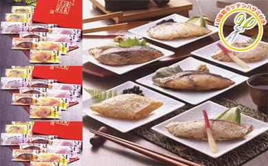【49028】粕漬西京味噌漬けみりん醤油漬味噌漬セットぶりかじきさわら