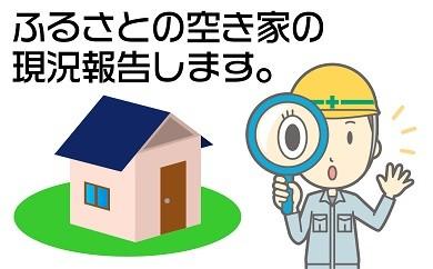 I-138 空き家見回りサービス(中野市限定)