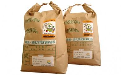[№5653-0115]減農薬減化学肥料栽培米 8kg(平成29年度産)