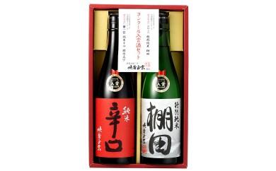 [№5676-0061]姨捨正宗コンクール入賞酒セット
