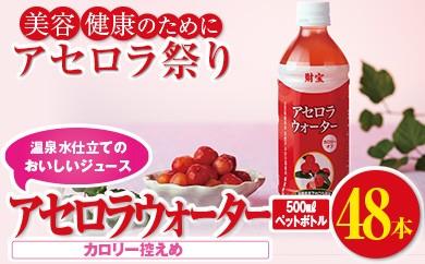 【A-307】美容や健康のために!国産アセロラの天然ビタミンC飲料48本