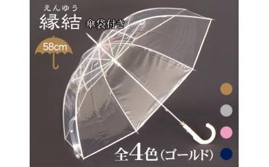No.141 縁結(えんゆう)ゴールド / 透明傘 雨具 金 シンプル オシャレ 千葉県