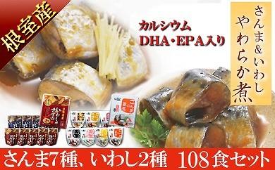 CB-18015 【北海道根室産】骨まで食べれる!さんま・いわしのやわらか煮セット[376592]