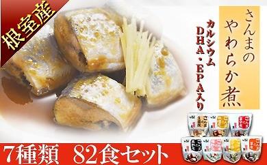 CB-24010 【北海道根室産】骨まで食べれる!さんまのやわらか煮セット[381958]