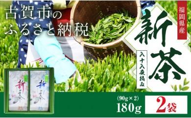 I1709 新茶 八十八夜摘み 2本セット(90g×2袋)