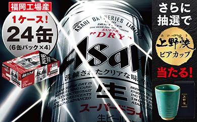 H4-01 【大感謝祭】アサヒスーパードライ(350ml×24缶)/抽選で「上野焼」当たる!