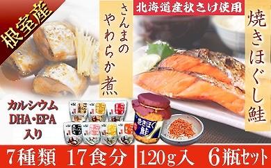 CA-18002 根室産7種のさんま煮付け&北海道産焼きほぐし鮭セット[276347]
