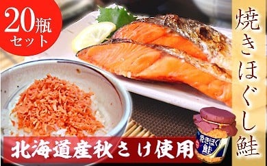 CD-18006 北海道産焼きほぐし鮭[381954]