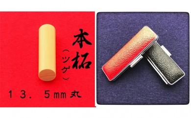 [№5786-1869]本柘植13.5mm(7書体)牛革ケース(赤)