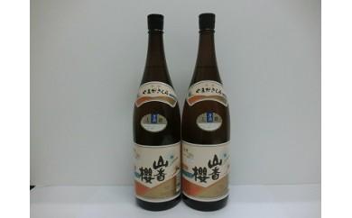 A-106 杵築の清酒山香桜1800ml 2本セット