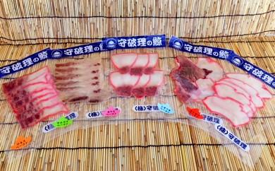 10-101 鯨ベーコン5種セットA(5袋)