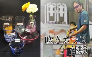 【259】 吹きガラス体験 ペアチケット