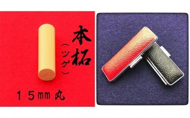 [№5786-1871]本柘植15mm(7書体)牛革ケース(赤)
