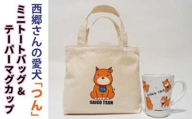Z-010 つんミニトートバッグ&テーパーマグカップ
