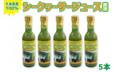 久米島産100%シークヮーサージュース(原液)5本セット