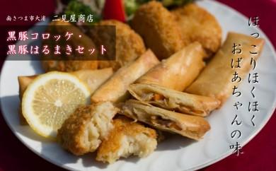 27-53 黒豚コロッケ・黒豚はるまきセット
