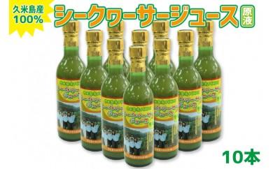 久米島産100%シークヮーサージュース(原液)10本セット