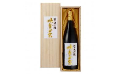[№5676-0062]純米大吟醸姨捨正宗(桐箱入り)