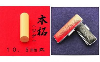 [№5786-1865]本柘植10.5mm(5書体)牛革ケース(赤)