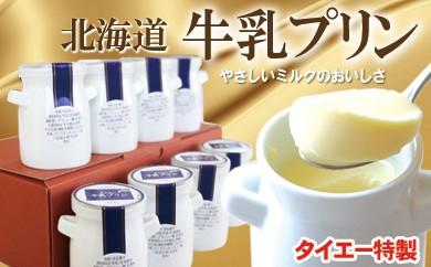CA-32005 特製北海道牛乳プリン8個入り[459122]