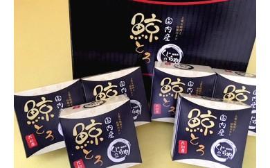 15-29 鯨とろ大和煮缶詰セット
