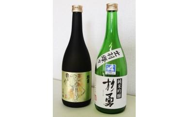 A0140‐00‐04 杉勇 大吟醸・純米吟醸セット