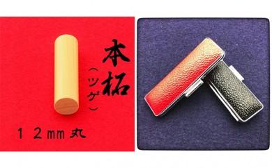 [№5786-1867]本柘植12mm(5書体)牛革ケース(赤)