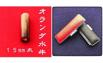 [№5786-1855]オランダ水牛15mm(7書体)牛革ケース(赤)