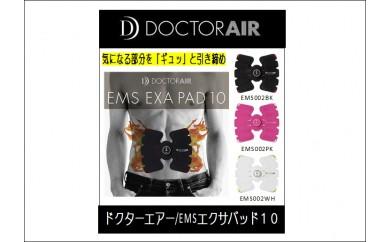 ドクターエアー EMSエクサパッド10(ホワイト)