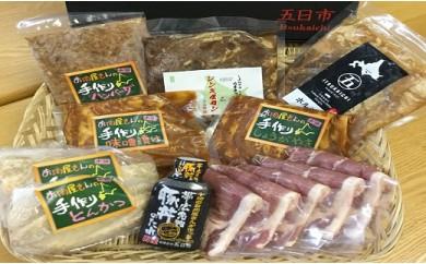 【帯広市より】肉屋五日市のこだわり肉セット