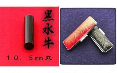 [№5786-1857]黒水牛10.5mm(5書体)牛革ケース(赤)