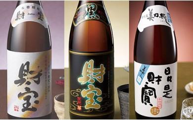 【A-293】芋焼酎一升瓶3種の豪華飲み比べセット 1.8L×3本