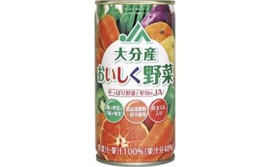 A-112 大分産おいしく野菜