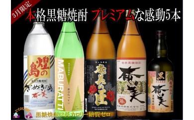 335 【3月限定】黒糖焼酎プレミアムな感動5本ギフト