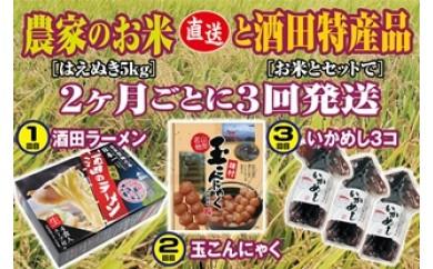 NE10 平成29年産米 農家の米と庄内名産品 2ヵ月毎 3回定期便