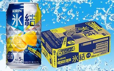 キリン 氷結® シチリア産レモン 350ml×1ケース(24本)