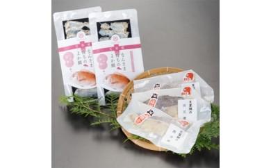 天草いぶし桜鯛と西京漬セット