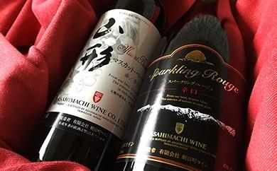 【希少な一品】 朝日町ワイン「スパークリング・ルージュ」赤辛口セット
