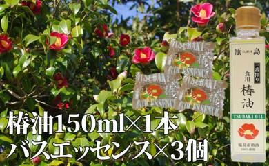 A-043 こしき島椿油セット
