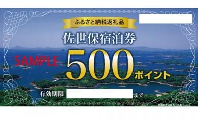Q621 佐世保宿泊券(3枚)【1,500pt】
