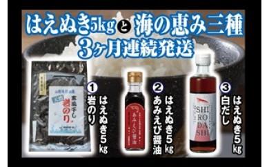NE11 はえぬき5kgと日本海の海の恵み三種 3ヵ月連続