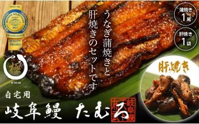 """【10015】岐阜鰻たむろ""""極""""うなぎ蒲焼き1尾+肝焼き1袋セット"""