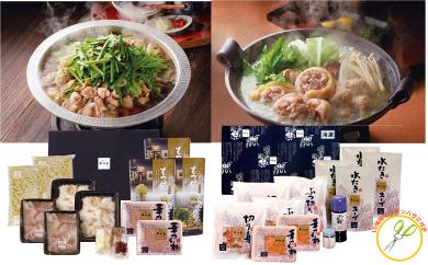 【60027】有名店ブランド鶏の水たき&牛もつ鍋セット人気おまけ付