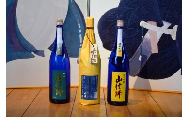 A-120 六歌仙 山法師・蔵の隠し酒セットⅣ