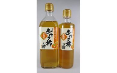 [№5703-0205]佐渡産おけさ柿の酢セット