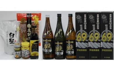 D-12 双葉山69連勝記念焼酎6本+地場産品こだわりセット