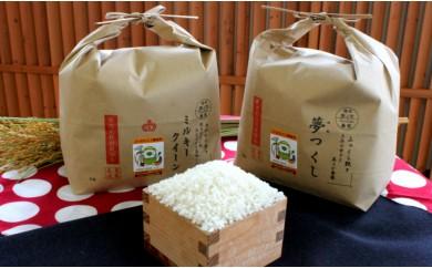 B-14 特別栽培米「夢つくし」と「ミルキークイーン」食べ比べセット(白米各2kg)